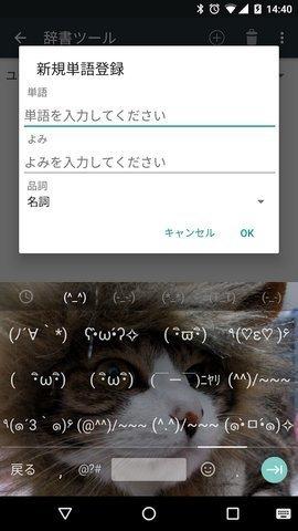 谷歌日语输入法下载手机版
