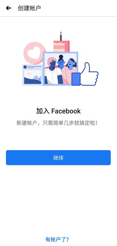 facebook手机版2021