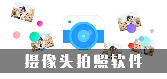摄像头拍照软件