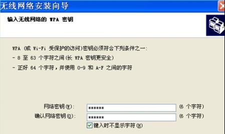 正确安装XP无线网络的步骤xp系统创建无线网络