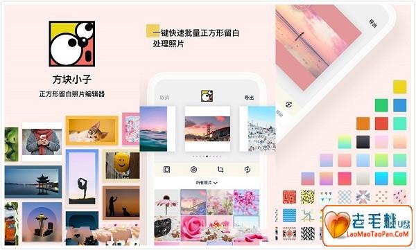 一个实用的正方形留白图片制作软件方块小子App: