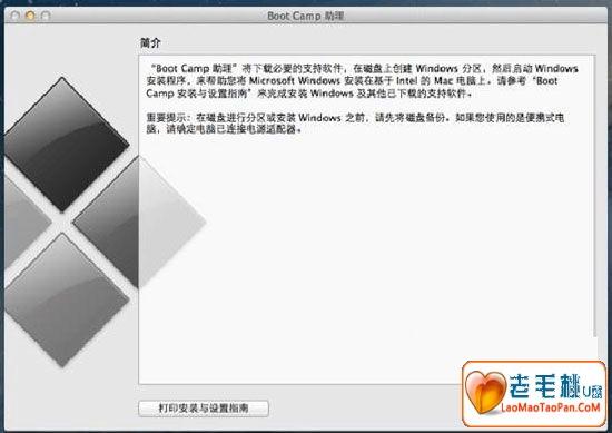 U盘如何安装MAC双系统