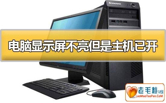 电脑显示屏不亮但是主机已开机是什么原因?