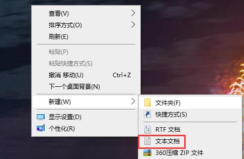 windows10系统文本文档更改文件类型的方法