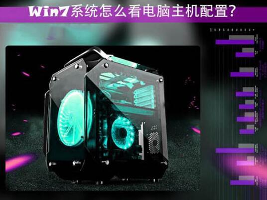 win7怎么查看电脑主机配置