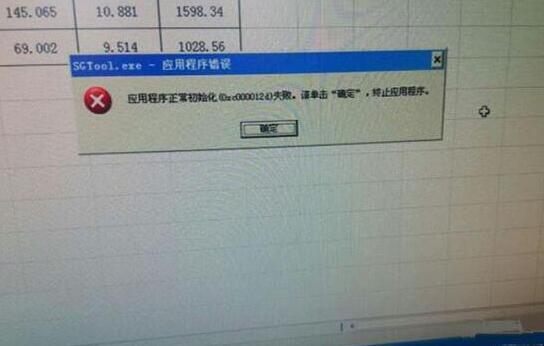 win7提示sgtool.exe应用程序错误的解决方法