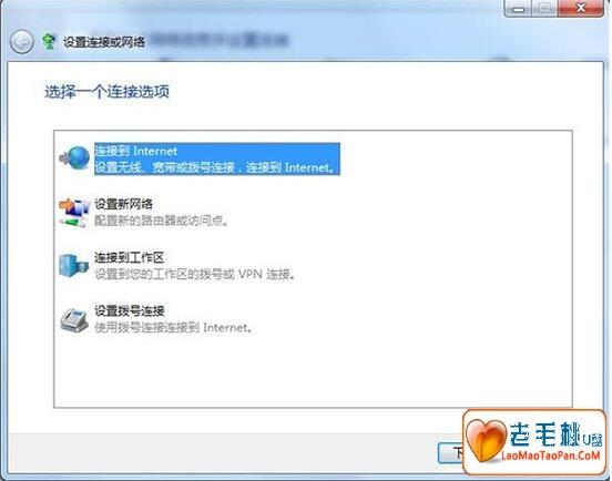 老毛桃U盘启动盘制作工具wen.laomaotaopan.com: