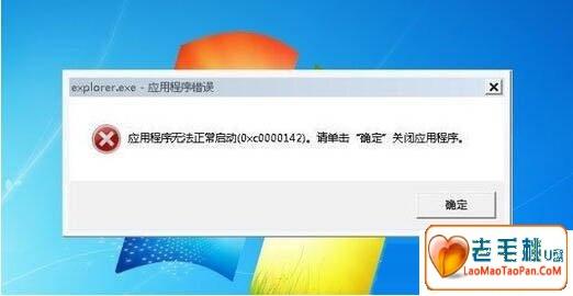 explorer.exe应用程序错误的解决方法