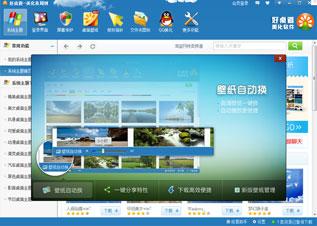http://img.laomaotaopan.com/d/file/pic_soft/20210114/2013611141845719.jpg