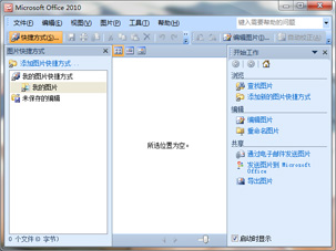 microsoft office 2010 SP1 x86 简体中文安装版